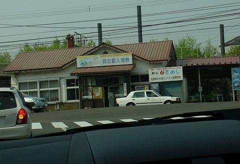 母恋駅08.5.3