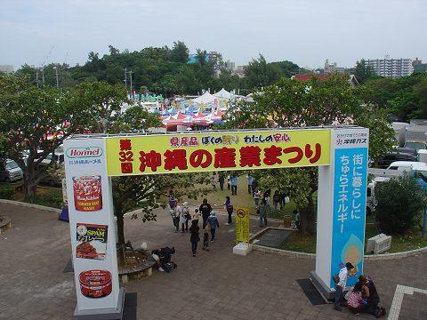 産業祭り08.10.26