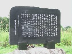 母成峠古戦場碑