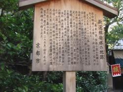 八木邸入口の案内板