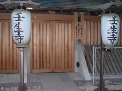 壬生塚入口
