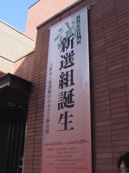 日野歴史館OPEN!