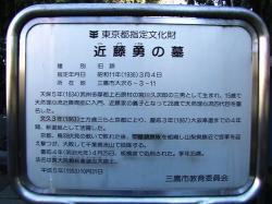 龍源寺・墓所案内板