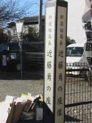 西光寺の座像標