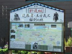 駅前の史跡案内板
