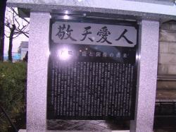 上野公園、西郷隆盛説明板