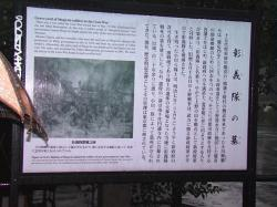 彰義隊の墓案内板