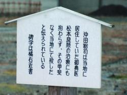 沖田総司終焉の地案内板
