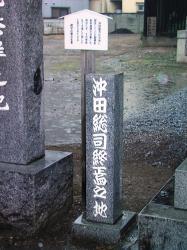 沖田総司終焉の地碑