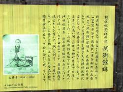 試衛館跡の案内板