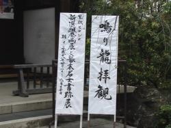 高幡不動尊大日堂