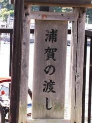浦賀の渡し・看板