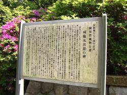 咸臨丸碑の看板