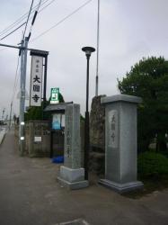 大円寺山門と無縁塚