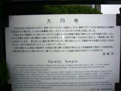 大円寺の案内板(函館市による)