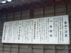 大円寺の境内案内板