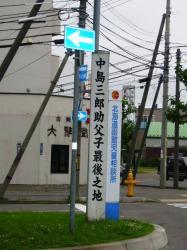 中島三郎助父子最後之地木碑
