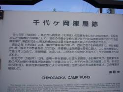 千代ヶ岡陣屋跡看板