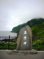 立待岬の碑