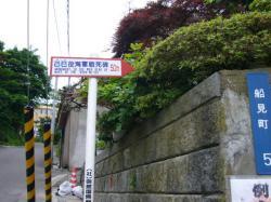 坂上の標識