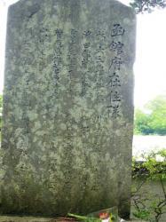 箱館在住隊の碑