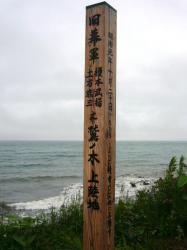 浜に立つ木碑