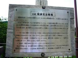 古戦場跡の案内板