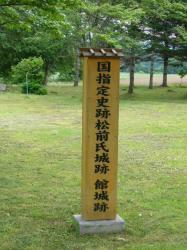 館城跡の碑