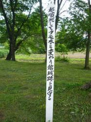 タモ木脇の木碑