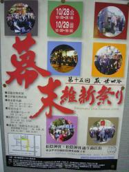 ポスター@三茶の駅