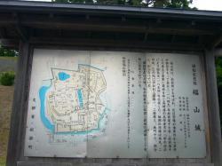 福山城説明板