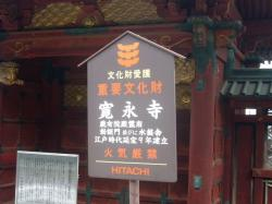 厳有院霊廟勅額門の案内板