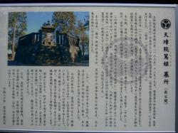 天璋院墓所の案内