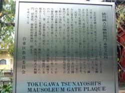 常憲院霊廟勅額門の案内板