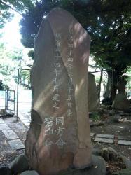 大鳥先生の碑の裏側