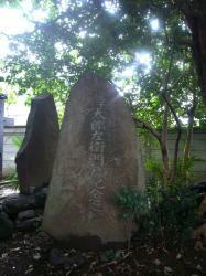 沢太郎左衛門記念碑