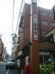 吉原ど真ん中!ビジネスホテル稲本