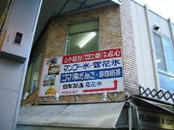 2007060918.jpg