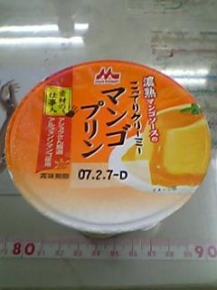 ashokamango061224.jpg
