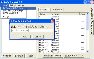JoyToKeyファイル作成