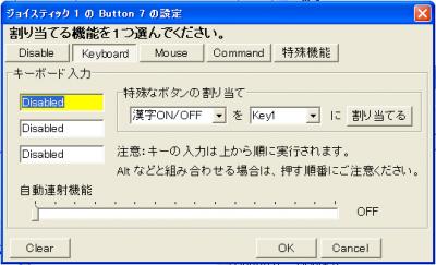 ボタン設定2