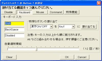 ボタン設定3