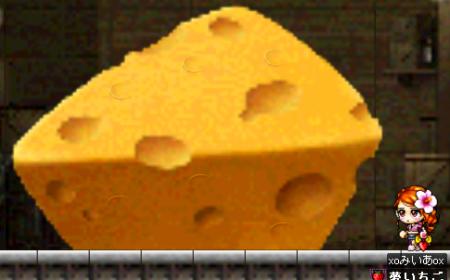 チーズ大作戦2