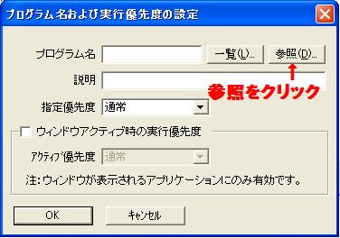 プログラム設定画面