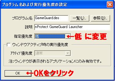GameGuard設定3
