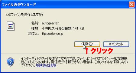 オートギア ダウンロード②