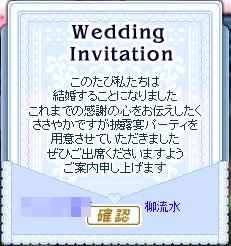 ダンナs結婚招待状