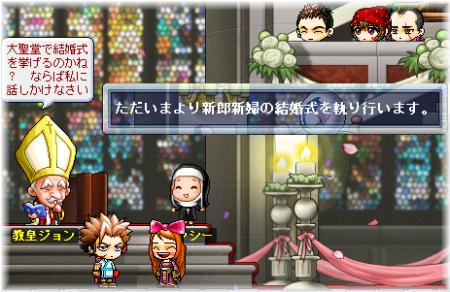 鳴龍結婚式