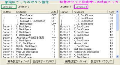 Joystick1or2.png