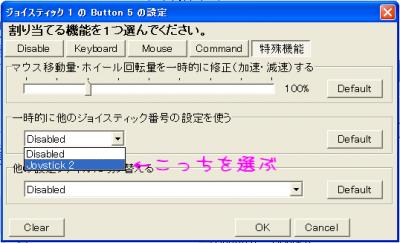 Joystick2.png